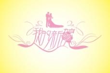 创意婚纱店LOGO设计图片