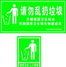 请勿乱扔垃圾图片