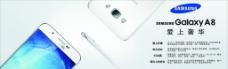 三星A8手機圖片