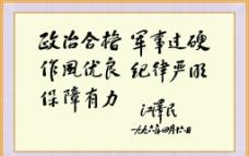 江泽民书法字体图片
