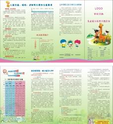 兒童矮小癥折頁圖片