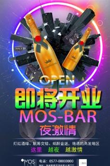 酒吧开业海报图片