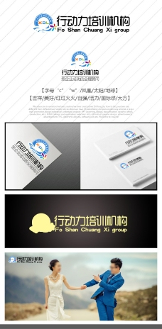 简单行动力企业Logo及VI设计
