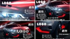 炫速霸气名车汽车4S改装店名片图片