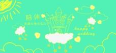 蒂芙尼蓝卡通城堡背景图片