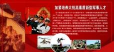 部队展板培养军事人才图片