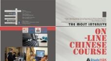 网络课程培训手册图片