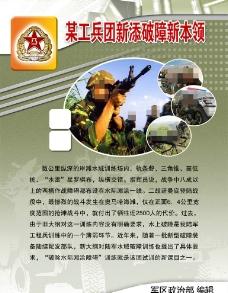 部隊展板圖片