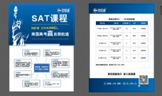 SAT英語-單頁