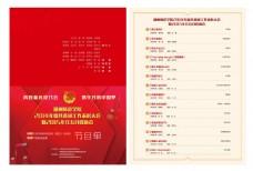 红五月节目单