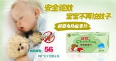 婴儿电热蚊香片