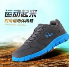 时尚运动休闲鞋图片