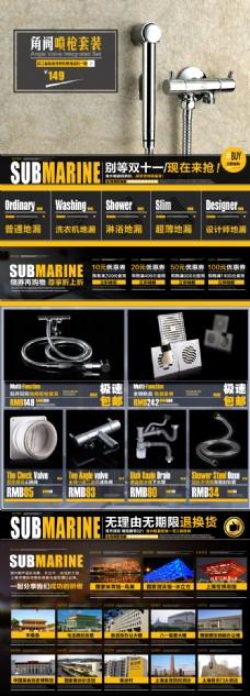 潜水艇详情页关联页设计