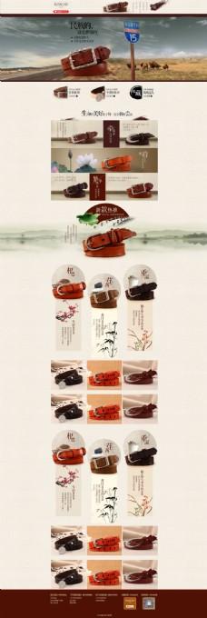 淘宝时尚腰带促销活动海报