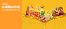 米面粮油分类图