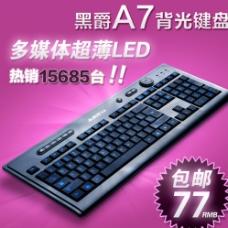 键盘主图图片