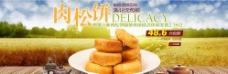 淘宝肉松饼美食广告PSD素材图片