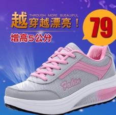 运动鞋海报  运动鞋直通车推广