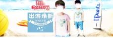 618沙滩海边男童夏装海报