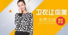 天猫淘宝女装轮播广告海报促销广告文字排版