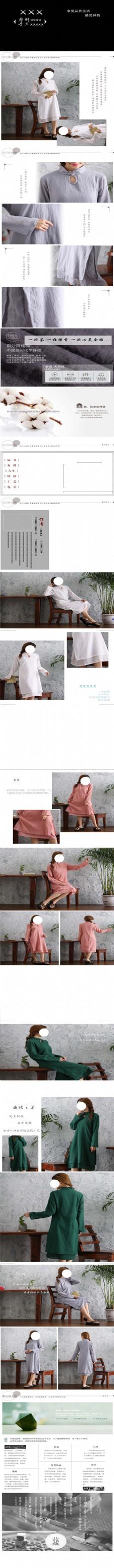 淘宝模板女装服装详情页