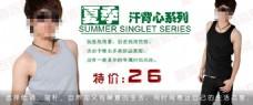 夏季男装背心海报