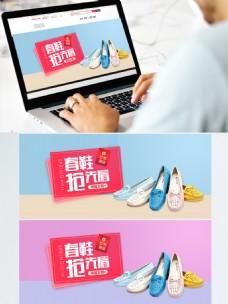 电商淘宝时尚简约春鞋海报