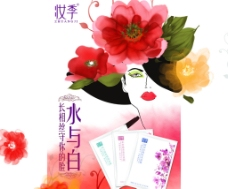 美丽的面膜 高端设计 化妆品 平面设计