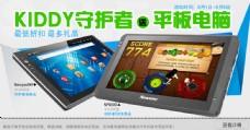 淘宝平板电脑促销PSD海报