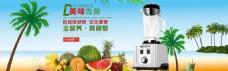料理机海报 豆浆机榨汁机海报