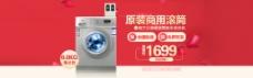 电器洗衣机psd海报