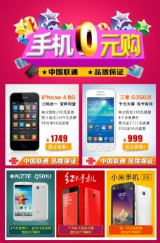 手机0元购淘宝天猫电商广告海报设计