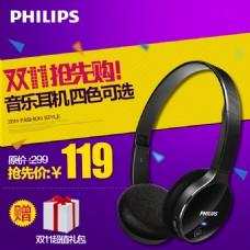 双11耳机促销主图