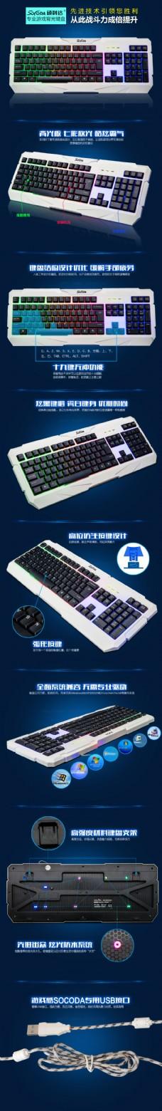 淘宝硕科达背光专业游戏键盘详情页展示图