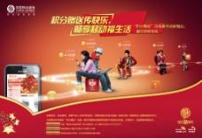 手机数码专区活动海报