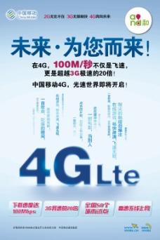 未来为你而来4G世界海报