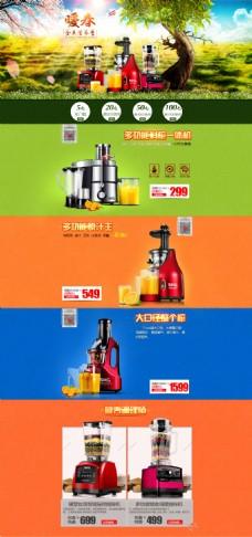 淘宝店铺品牌榨汁机活动海报