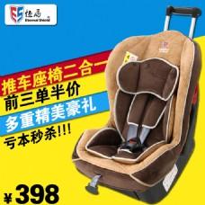 安全座椅直通车图