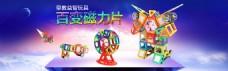 玩具-百变磁力积木-海报
