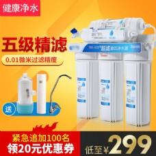 家具建材家用电器净水器饮水机过滤机直通车