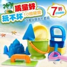 沙滩玩具主图素材