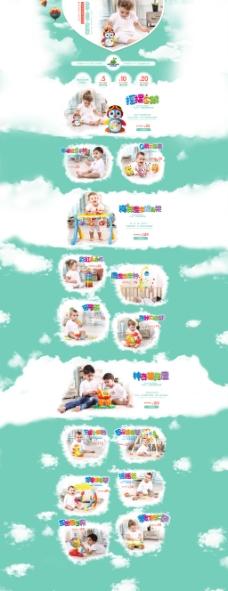 儿童玩具婴幼儿专题页