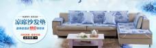 淘宝沙发垫促销海报设计模版