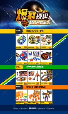 儿童玩具店铺详情页模板海报