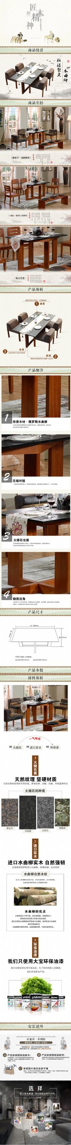 新中式家具详情页