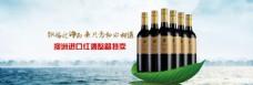 红酒全屏海报