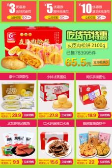 天猫淘宝详情页关联销售食品零食装修素材