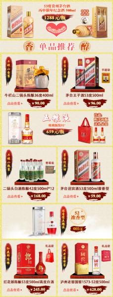 酒关联模板 详情页关联模板 淘宝天猫京东