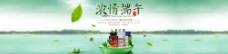 网店端午节节庆活动产品促销宣传图片