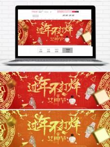 天猫淘宝2018年货节banner海报
